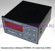Терморегулятор с таймером ПРОФИЛЬ - М 1к (0 до +1300С)