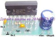 Усилитель мощности на микросхеме TDA1557 (008)