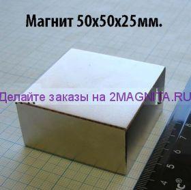 Магнит 50х50х25мм