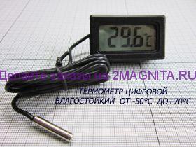 Термометр цифровой влагостойкий -50℃ +70℃