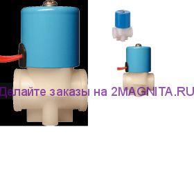 Электро-клапан 12в