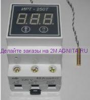 Терморегулятор ИРТ-250Т