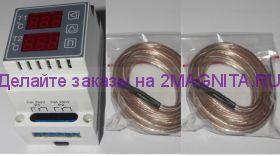 Терморегулятор ИРТ-2К