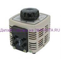 Автотрансформатор регулируемый 0-250в (ЛАТР) 200 Вт