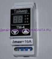 Таймер многофункциональный ТМ-4
