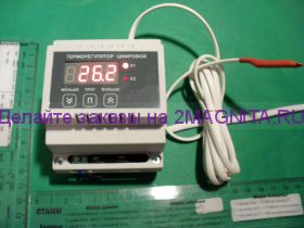 Терморегулятор ЦТР-10  -50 +125°С. 220в