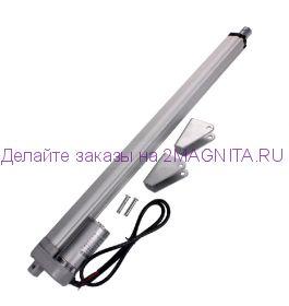 Линейный привод (актуатор) 12 В, 450 мм 150 кг