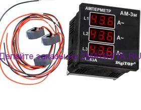 Амперметр трехфазный АМ-3М